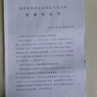 重大会议接二连三,湖南80岁老人陈碧香被连续精神病院、判刑、非法拘禁