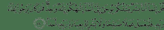 Surat Al Kahfi Ayat 110