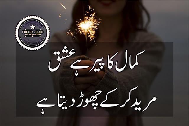Kamal ka Peer hy Ishq   Sad poetry