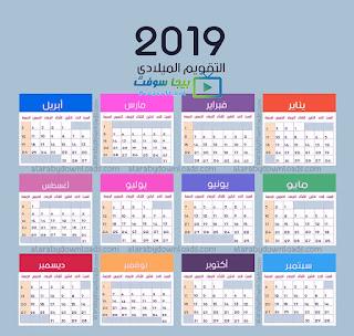 تعرف الأن التقويم الميلادي 2019 اليوم - تحميل التاريخ الميلادي pdf