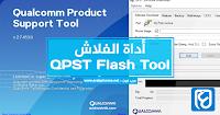 تحميل وشرح برنامج QPST Flash Tool لتفليش اندرويد Qualcomm