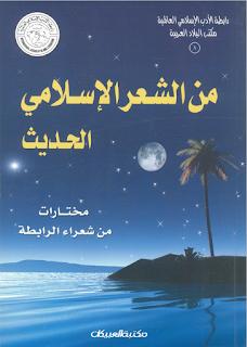 من الشعر الإسلامي الحديث | مختارات من شعراء الرابطة - كتاب