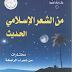 كتاب من الشعر الإسلامي الحديث pdf مختارات من شعراء الرابطة