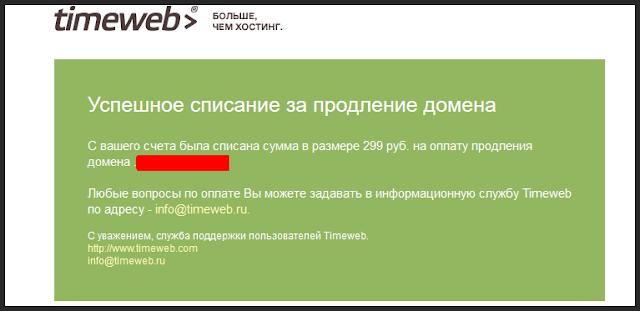 Timeweb.ru отзывы