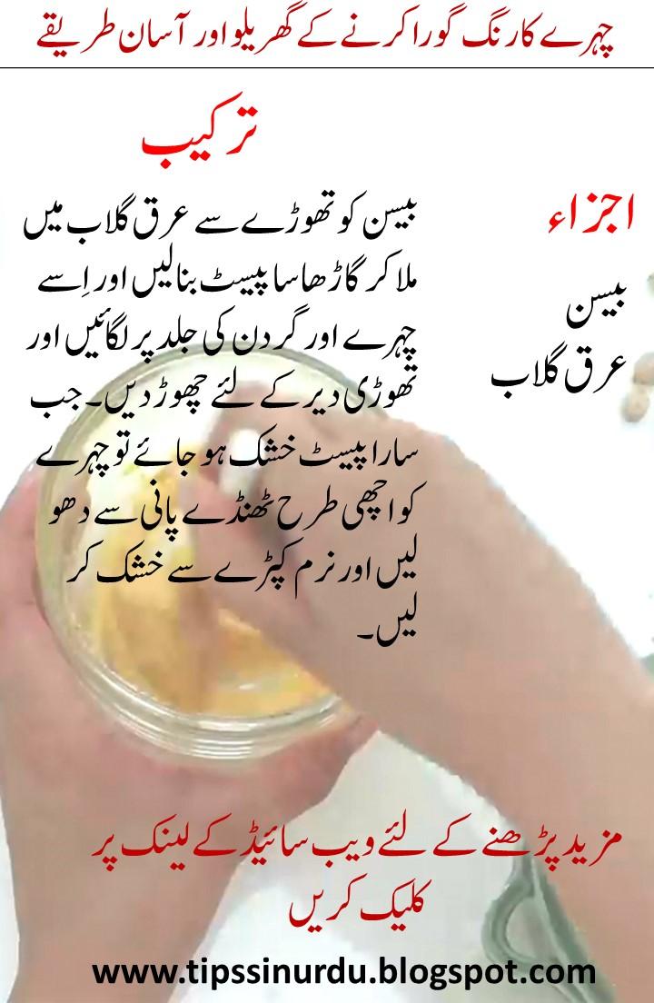Tips in Urdu: Best Homemade beauty tips in Urdu for face
