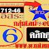 มาแล้ว...เลขเด็ดงวดนี้ 2ตัวตรง หวยซอง อ.ดาว อิสระ งวดวันที่ 17/1/60