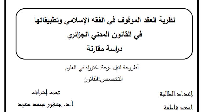 نظرية العقد للسنهوري pdf