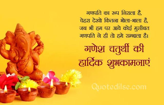 Ganesh Chathurthi Wishes Quotes
