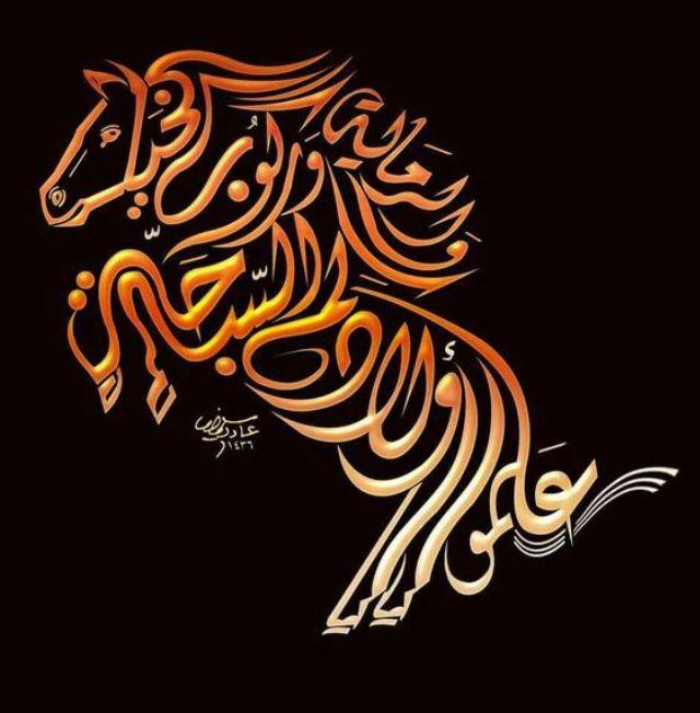 Gambar Kaligrafi Objek 5 Gambar Kuda Seni Kaligrafi Islam