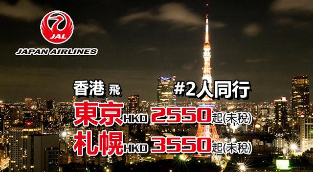 2人同行繼續平!香港飛東京HK$2,550、札幌HK$3,550,包46kg行李 - 日本航空