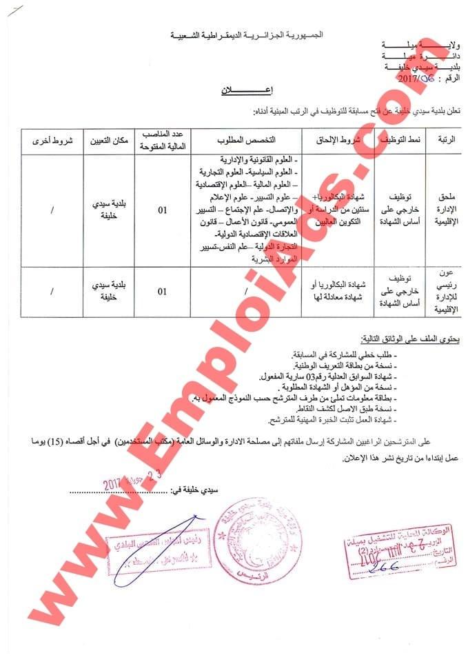 إعلان مسابقة توظيف ببلدية سيدي خليفة ولاية ميلة جويلية 2017