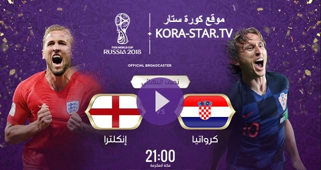 موقع كورة ستار | مشاهدة مباراة إنجلترا وكرواتيا في كأس العالم اليوم 11/7/2018