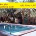 فيلات مع مسبح للكراء بمدينة أرفود