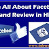 Facebook Tags Review Kaise Use Kren ?–All About Facebook Tags in Hindi/Urdu