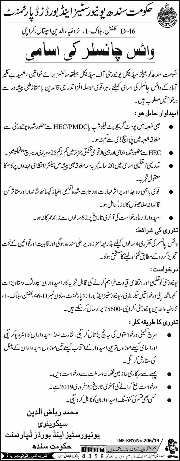 Latest Jobs in Universities & Boards Department Govt of Sindh
