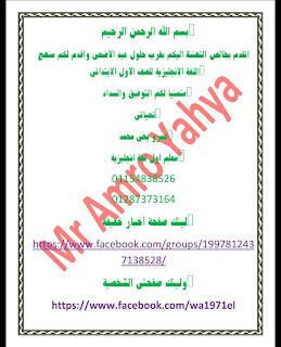 أول اوراق عمل منهج اللغه الانجليزيه للصف الاول الابتدائي الجديد مستر عمرو يحيى