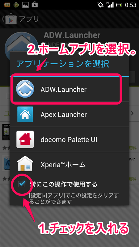 https://3.bp.blogspot.com/-eAsrPJS2YxQ/VExnZsFQWuI/AAAAAAAABjc/dzj7uiFjMmo/d/android-launcher-change2.png