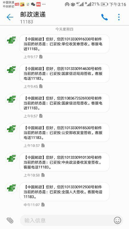陕西515人联署控告陕西公检法党政司法腐败