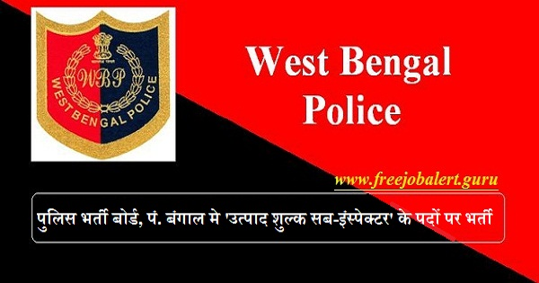 West Bengal Police Recruitment Board, WBPRB, WB Police, Police, Police Recruitment, SI, Sub-Inspector of Excise, Sub Inspector, Graduation, Latest Jobs, wb police logo