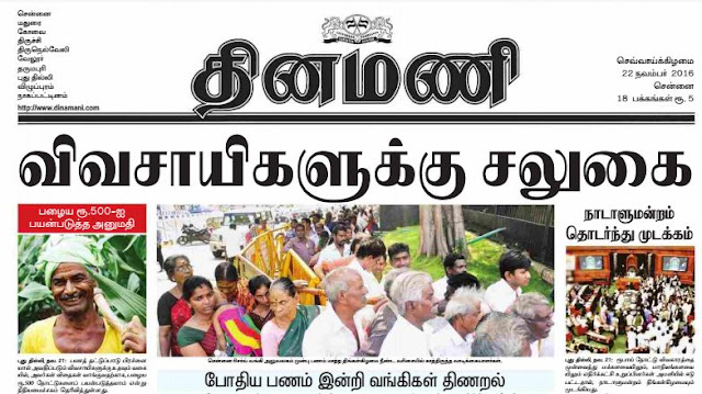 Dinamani Newspaper 22-11-16