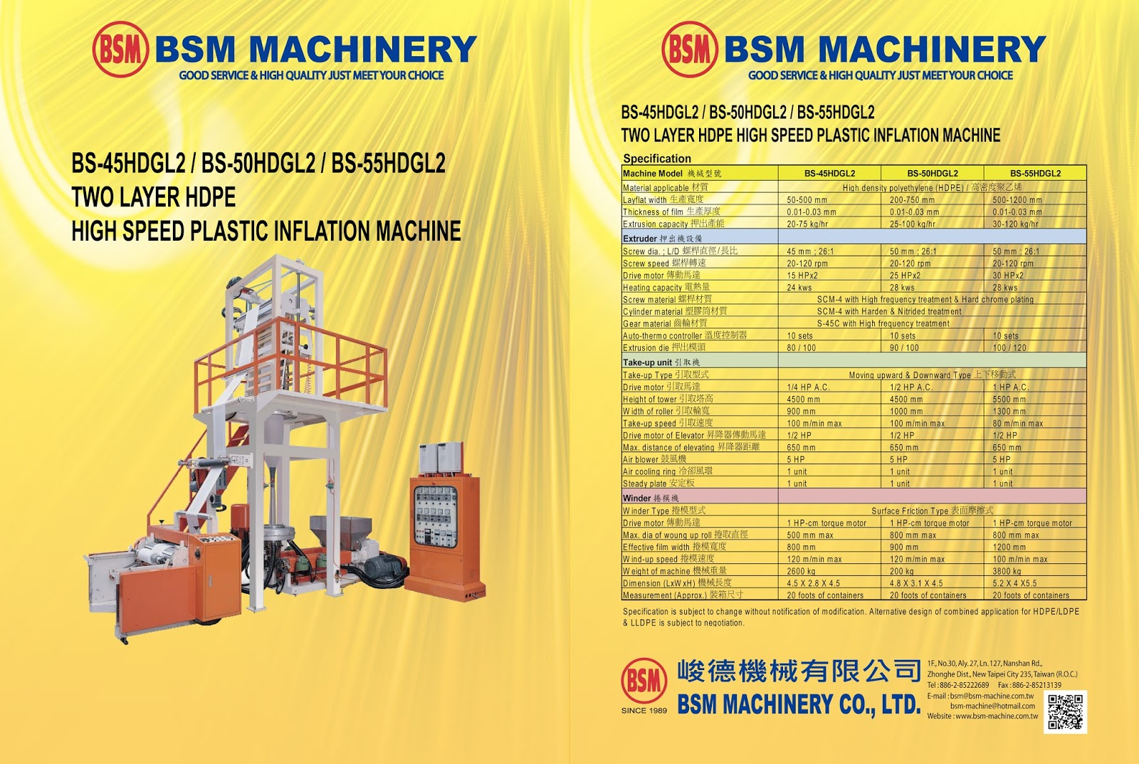 BS-45HDGL2 / BS-50HDGL2 / BS-55HDGL2  TWO LAYER HDPE HIGH SPEED PLASTIC INFLATION MACHINE