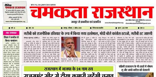 दैनिक चमकता राजस्थान 7 अप्रैल 2019 ई-न्यूज़ पेपर
