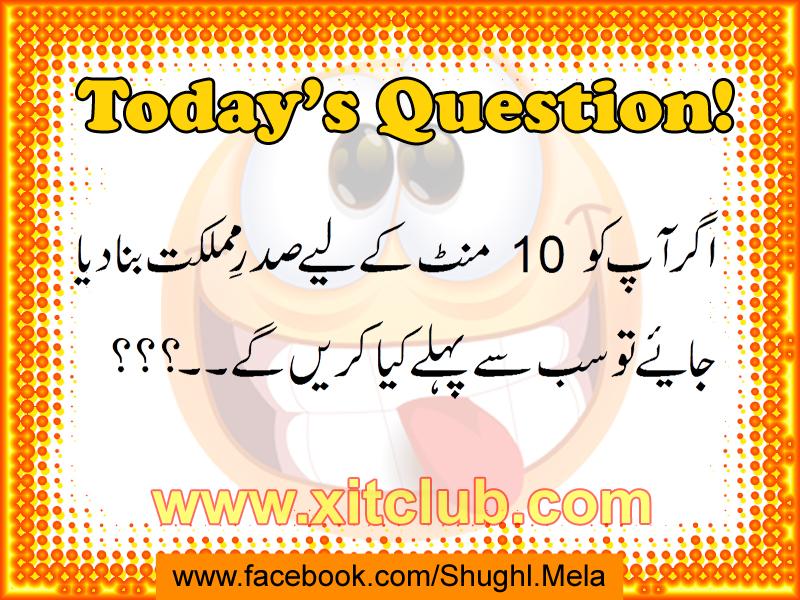 Funny Punjabi Videos, Funny Images, Funny Urdu Questions