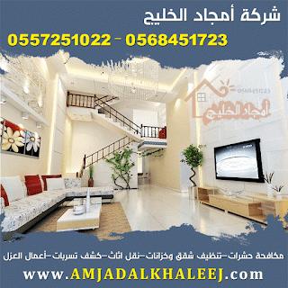 تنظيف منازل بالمدينة المنورة 0568451723