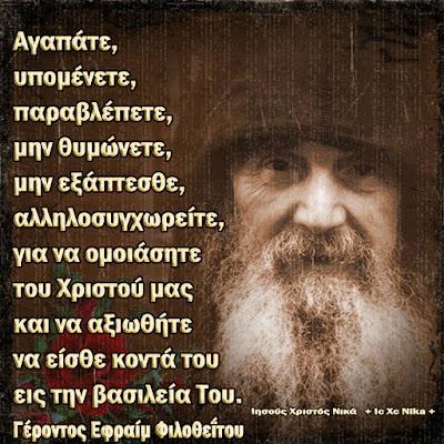 Αποτέλεσμα εικόνας για Nα μιλάς νοερώς με τον Χριστό δια της νοεράς Προσευχής