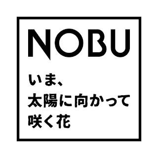 NOBU - いま、太陽に向かって咲く花 歌詞