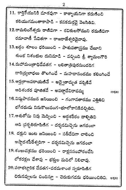 Lyrics in telugu lalitha pdf sahasranamam