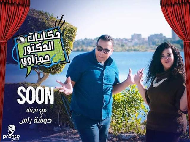 """دوشة راس في """" حكايات الدكتور حمزاوي """" علي pronto fm"""