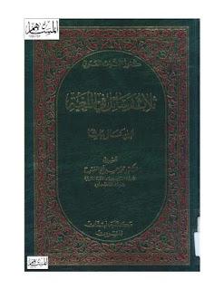 تحميل كتاب ثلاثة رسائل في اللغة - ابن كمال الباشا
