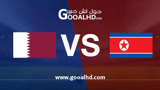 قطر وكوريا الشمالية بث مباشر