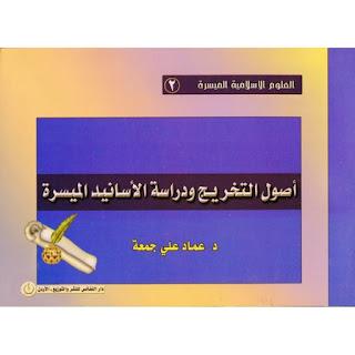 تحميل أصول الفقه الميسر pdf عماد علي جمعة