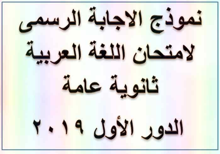 نموذج الإجابة الرسمى لامتحان اللغة العربية ثانوية عامة الدور الأول 2019