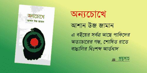 """'আশান উজ জামান' এর """"অন্যচোখে"""" - সাড়া জাগানো মুক্তিযুদ্ধভিত্তিক উপন্যাস ।। আল-আমীন আপেল"""