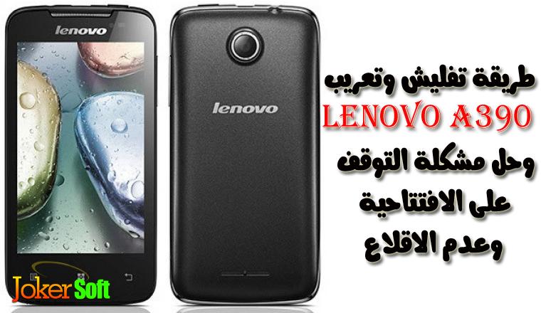 الفلاشه العربى لهاتف لينوفو Lenovo A390 + طريقة التفليش