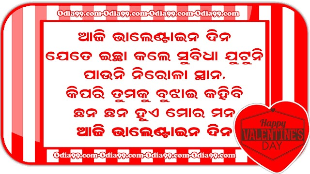Valentine's Day 2019 HD Odia Image, Love Shayari  Messages 14th Feb Lovely Cards, Sms for Lover