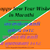 Happy New Year 2018 Wishes in Marathi - Marathi Happy News Year Latest Wishes Collection