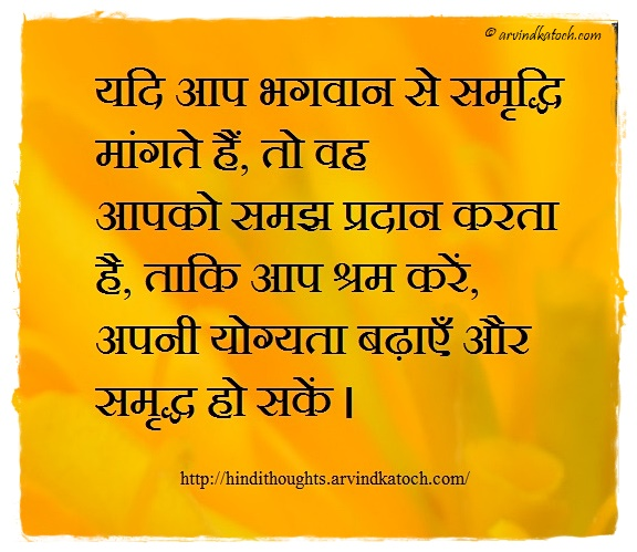 Hindi Thought, prosperity, God, capability, wisdom, work, hard,