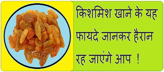 Benefits of eating raisins, Info info Hindi