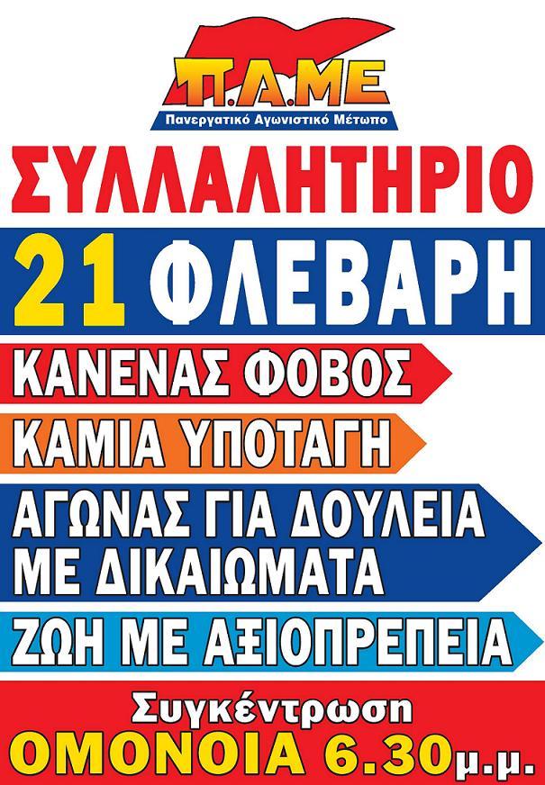ΟΜΟΣΠΟΝΔΙΕΣ - ΕΡΓΑΤΙΚΑ ΚΕΝΤΡΑ - ΣΥΝΔΙΚΑΤΑ Με τα συλλαλητήρια απαντάμε στη νέα αντιλαϊκή συμφωνία κυβέρνησης - ΕΕ