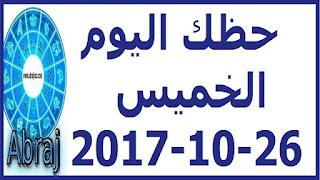 حظك اليوم الخميس 26-10-2017