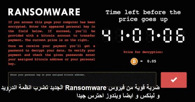 ضربة قوية من فيروس Ransomware الجديد تضرب انظمة اندرويد و لينكس و ايضا ويندوز احترس جيدا