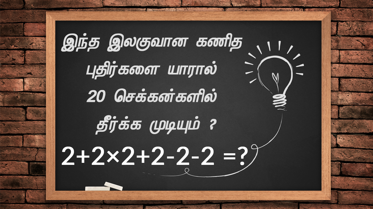 Can You Solve this Math Problem | Brain Games in Tamil | Brain Games ...