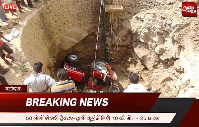Tractor-trolley-carrying-50-people-fell-into-the-well-10-killed-gujarat-vadodra-50 लोगों से भरी ट्रैक्टर-ट्रॉली कुएं में गिरी, 10 की मौत  वडोदरा: गुजरात