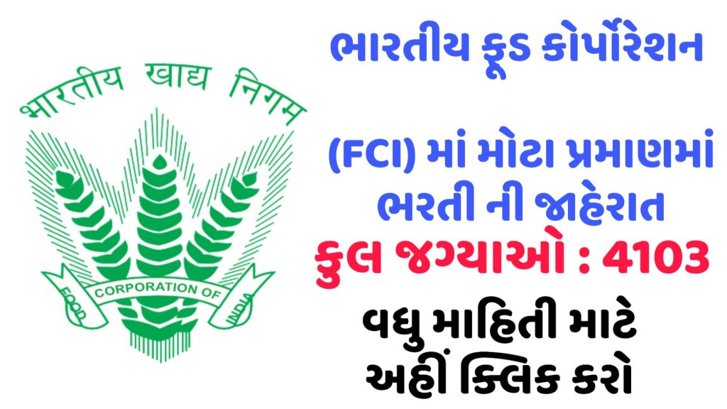 Food Corporation of India (FCI) Recruitment for 4103 Various Posts 2019