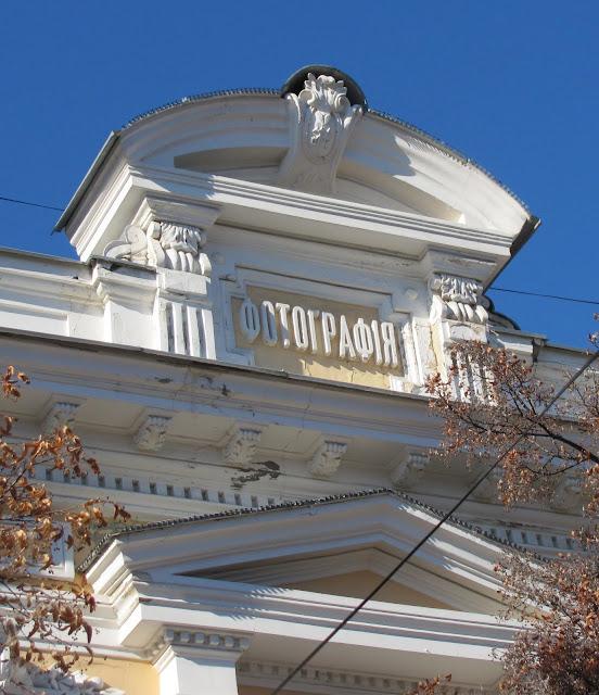 симферополь здание фотоателье
