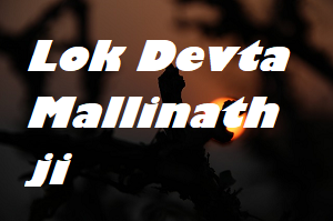 लोक देवता मल्लिनाथ जी - Lok Devta Mallinath ji